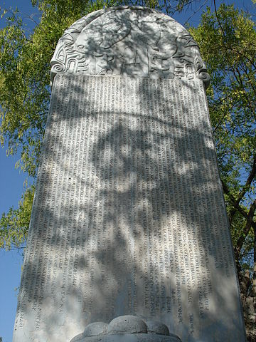 A replica of the Orkhon inscriptions, the main surviving monument. Created during the twilight of the Khaganate, the runes tell the history of the Gokturks.